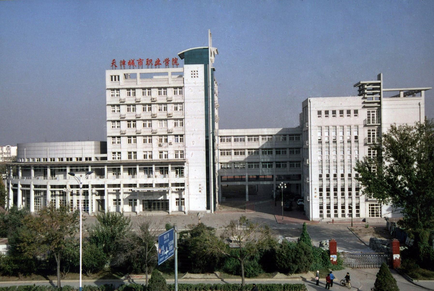 天津城市职业学院招生网