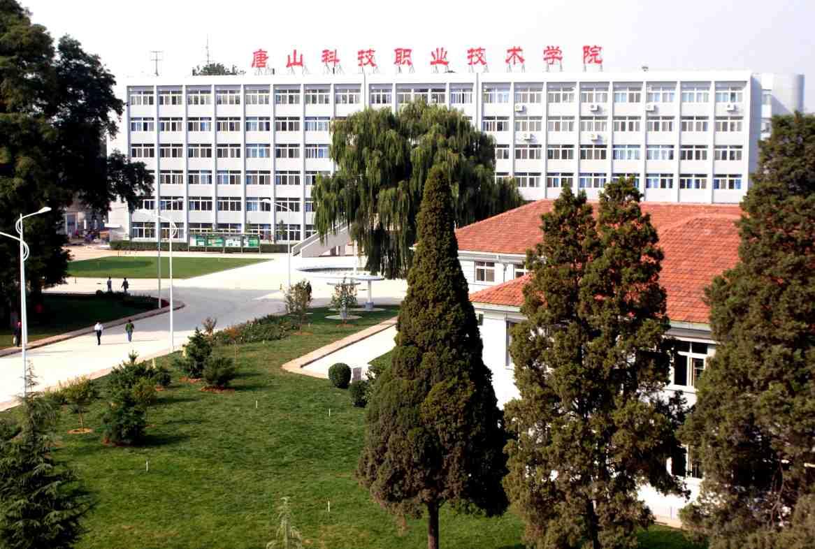 唐山科技职业技术学院招生网