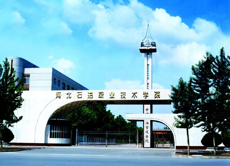 河北石油职业技术学院招生网