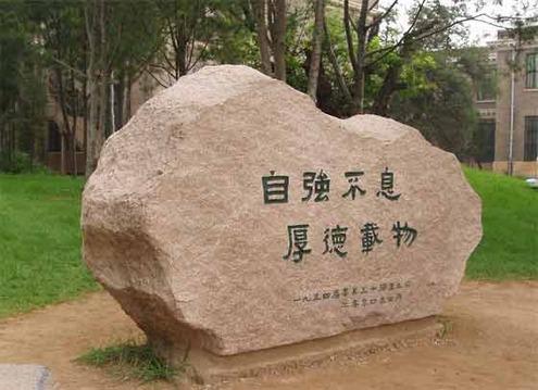 清华大学校园风景(13) - 清华大学 - 院校大全