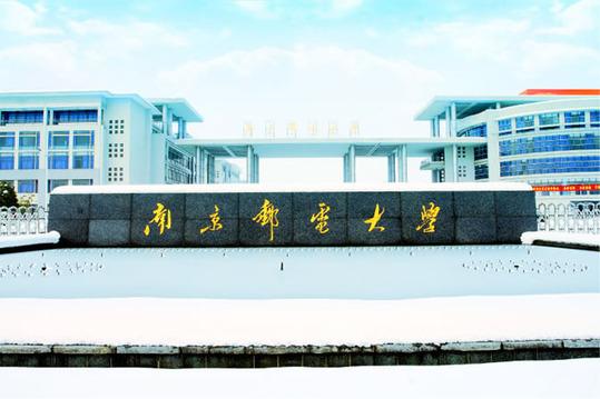 南京邮电大学招生网