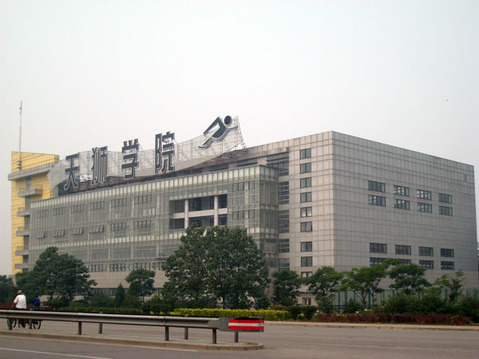 天津天狮学院招生网