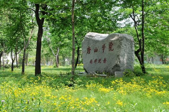 唐山学院招生网
