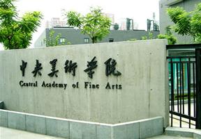 中央美术学院招生网