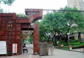 四川美术学院招生网