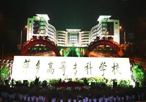 萍乡学院怎么样,评价,点评,萍乡学院好不好 - 院